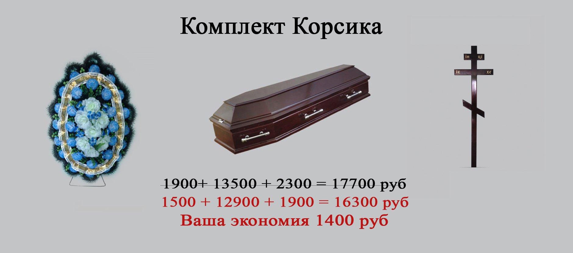 Гроб, венок, крест на могилу заказать