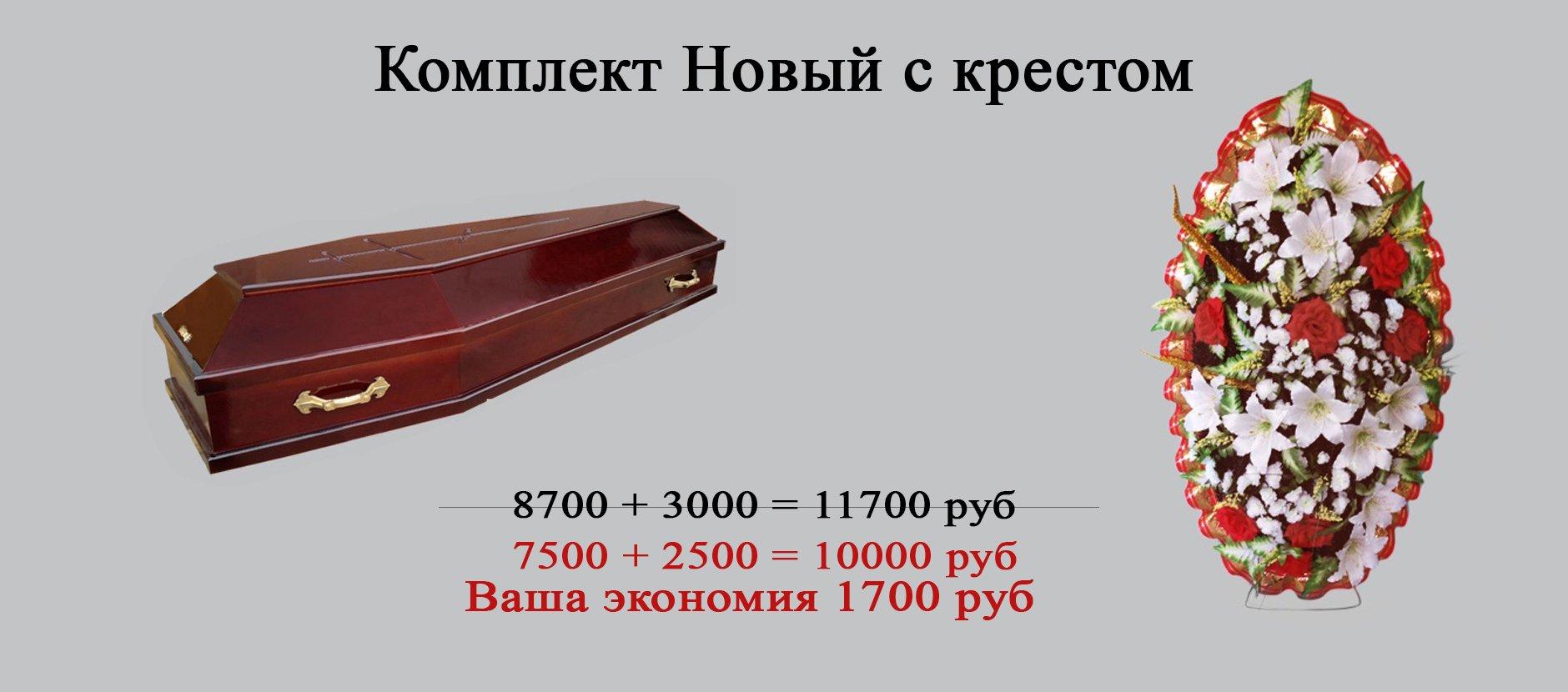 гроб и венок спецпредложение
